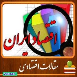 مقاله اثر تغییر ساختار سنی جمعیت بر اجزای تقاضای پول در اقتصاد ایران