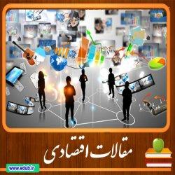 مقاله تاثیر شکاف تکنولوژیکی بر روابط دوجانبهی تجاری ایران: رویکرد شبهپارامتری
