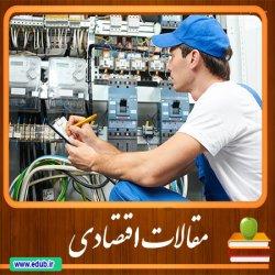 مقاله ویژگیهای محیطی و دوره حیات بنگاههای صنایع تولیدی ایران