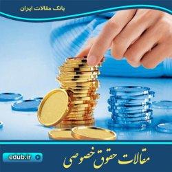 مقاله سلب مالکیت غیر مستقیم سرمایه گذاران خارجی؛ جستاری در حقوق ایران و بین الملل