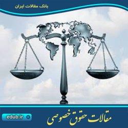 مقاله نقش رفتار منصفانه در حل و فصل اختلافات ناشی از سرمایهگذاری خارجی با تاکید بر مفهوم مسئولیت اجتماعی شرکتهای فراملی