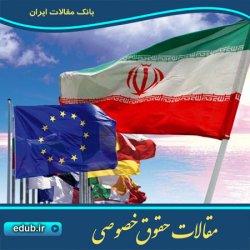 مقاله تحلیل تطبیقی تدوین قانون مدنی واحد اروپا و قانون مدنی واحد اسلامی؛ چالشها و راهکارها تأملی بر جهانی شدن حقوق به منزله یک فرصت