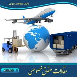مقاله امکان جبران کامل خسارات در اصول قراردادهای تجاری بین المللی