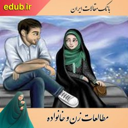 مقاله نقش جهتگیری مذهبی و مناسبات سالم زوجین در پیشبینی سازگاری زناشویی زوجین