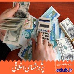 مقاله بررسی نظام اخلاقی در داوری حاکم بر سرمایه گذاری خارجی در ایران با نگاهی به اسناد بین المللی