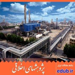 مقاله بررسی الگوی مناسب مخاطره اخلاقی در شروط غیرمالی قراردادهای نفت و گاز