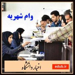 وامهای شهریه از ۱۵ مهرماه به دانشجویان پرداخت میشود