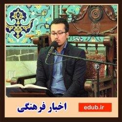 مصوبه تغییرات آییننامه کمک هزینه تحصیلی حافظان و قاریان قرآن ابلاغ شد