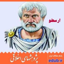مقاله ارسطو؛ خودگرا یا دیگرگرا ؟