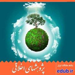 مقاله پذیرش مسؤولیت مدنی در اخلاق زیست محیطی: در راستای حفظ محیط زیست