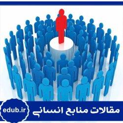 مقاله آسیب شناسی نظام مدیریت منابع انسانی