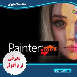 نرم افزار رسم نقاشی های دیجیتالی Corel Painter