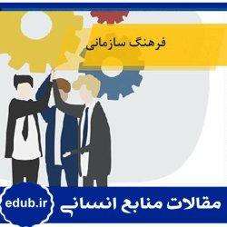 مقاله بررسی تأثیر گونههای فرهنگ سازمانی بر فرایندهای مدیریت منابع انسانی پروژه