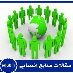 مقاله ارائه مدل ساختاری مدیریت منابع انسانی سبز برمبنای نظامهای مدیریت منابع انسانی