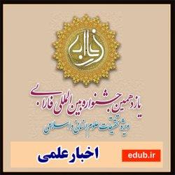 زمان برگزاری جشنواره بینالمللی فارابی