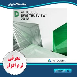 نرم افزار مشاهده فایلهای اتوکد Autodesk DWG TrueView 2017
