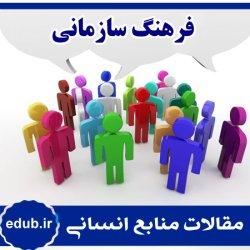مقاله تدوین و ارائه چارچوبی مفهومی با هدف همسویی استراتژی منابع انسانی و فرهنگ سازمانی