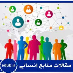 مقاله طراحی و اعتباربخشی الگوی تحلیل وضعیت نظام مدیریت منابع انسانی