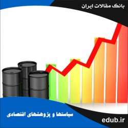 مقاله اثر شوک نفتی بر سرمایه گذاری بخش خصوصی در ایران