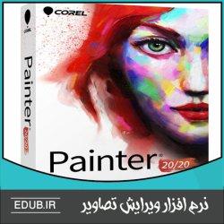 نرم افزار خلق نقاشی های طبیعی - Corel Painter 2020