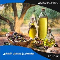 مقاله بررسی روند تغییرات کارآیی و تکنولوژی در صنایع زیتون ایران