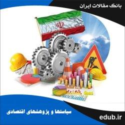 مقاله تحلیل تأثیر شوکهای قیمتی نفت بر متغیرهای اقتصاد کلان در ایران