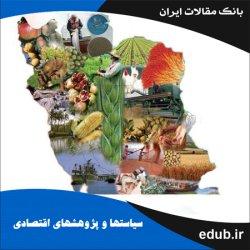 مقاله تأثیر سیاستهای کلان اقتصادی بر سودآوری بخش کشاورزی