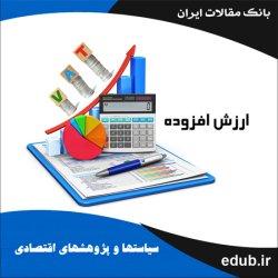 مقاله رابطه ارزش افزوده اقتصادی و نسبتهای مالی شرکتهای تولیدی بورس اوراق بهادار تهران