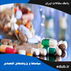 مقاله ارزیابی توانمندی مالی شرکتهای دارویی براساس مدل اسپرینگیت