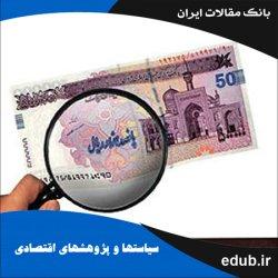 مقاله بومیسازی تئوریآربیتراژبرای بازار سرمایه ایران