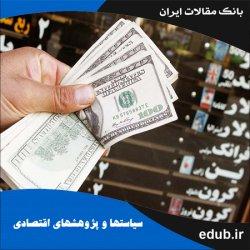 مقاله هزینههای مبادله و تعدیل غیرخطی نرخ ارز حقیقی با استفاده از الگوی (STAR)