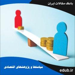 مقاله علل شکاف دیجیتالی و درآمدی