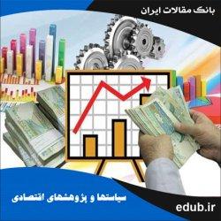 مقاله بررسی اثر سرمایهگذاری مستقیم خارجی بر رشد اقتصادی
