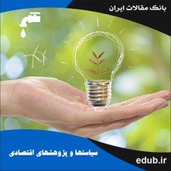 مقاله رابطه مصرف انرژی و درآمد