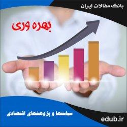 مقاله بهرهوری و تأثیر آن بر بقای بنگاههای جدیدالورود صنایع تولیدی ایران