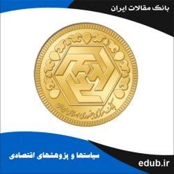 مقاله نسبت بهینه پوشش ریسک در قراردادهای آتی سکه بهار آزادی مورد معامله در بورس کالای ایران