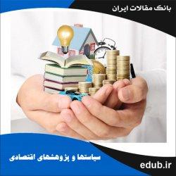 مقاله اثر پراکندگیهای درآمدی بر توزیع مخارج مصرفی خانوارهای شهری و روستایی ایران