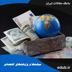 مقاله اثر سرمایهگذاری مستقیم خارجی و درجه بازبودن تجاری بر سرمایهگذاری داخلی و رشد اقتصادی