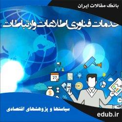 مقاله اثر فناوری اطلاعات و ارتباطات بر اشتغال صنایع کارخانهای ایران