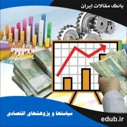 مقاله نوع شناختی تشابه و قابل پیشبینی بودن بحران مالی سال 1391 بر مبنای بحرانهای پیشین اقتصاد ایران