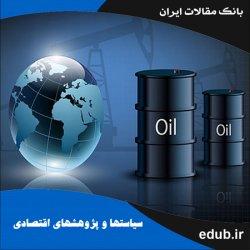 مقاله تأثیر نوسانهای قیمت نفت بر تابع سرمایهگذاری Qتوبین رویکردی از تئوری اختیار واقعی