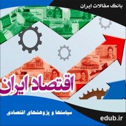 مقاله تحلیل تجربی پویایی مخارج عمومی در اقتصاد ایران در چارچوب مدل رأیدهنده میانه و با وجود توهم مالی
