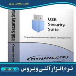 نرم افزار مدیریت و ایمن سازی پورت ها و درایوهای یو اس بی USB Security Suite