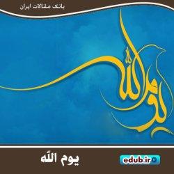 کلید پاسداشت یومالله