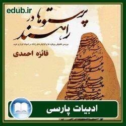 کتاب پرستوها در راه اند: بررسی نخستین گرایش های زنانه در ادبیات فارسی و عربی