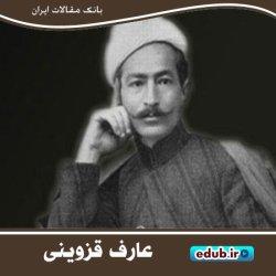 عارف قزوینی؛ نوای آزادیخواهی ملت ایران