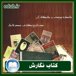 کتاب خاطره نویسی و جایگاه آن در تاریخنگاری عصر قاجار