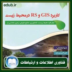 کتاب کاربرد GIS و RS در محیط زیست