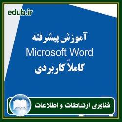 کتاب آموزش پیشرفته Microsoft Word کاملا کاربردی