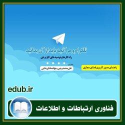 کتاب تلگرام و هرآنچه باید از آن بدانید: راهکارها و توصیههای کاربردی